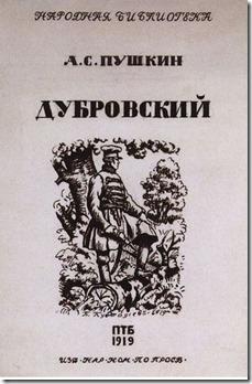dubrowskij